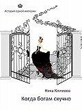 Ника Климова -Когда богам скучно