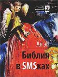 Ая эН -Библия в СМСках
