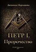 Антонина Пермикина -Пётр I. Пророчество