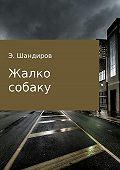 Эльмурза Шандиров -Жалко собаку