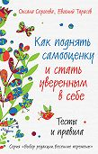 Оксана Сергеева -Как поднять самооценку и стать уверенным в себе. Тесты и правила