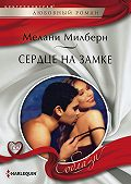 Мелани Милберн -Сердце на замке