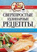 С. П. Кашин -Сверхпростые кулинарные рецепты