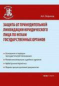 А. Н. Борисов -Защита от принудительной ликвидации юридического лица по искам государственных органов