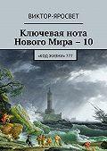 Виктор-Яросвет -Ключевая нота Нового Мира – 10. «Код жизни»777