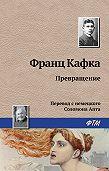 Франц Кафка -Превращение