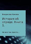 Владислав Камлюк -История об отряде. Книга первая.