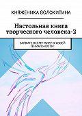 Княженика Волокитина -Настольная книга творческого человека-2. Заявите всему миру освоей гениальности!
