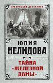 Юлия Нелидова -Тайна «Железной дамы»