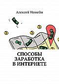 Алексей Номейн -Способы заработка винтернете