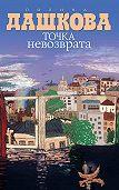 Полина Дашкова - Точка невозврата (сборник)