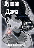 Галина Трашина -Лунная Дама