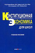 Н. Ю. Меркулова -Конституционная экономика для школ: учебное пособие