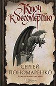 Сергей Пономаренко -Ключ к бессмертию