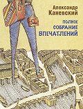 Александр Каневский -Полное собрание впечатлений
