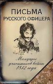 Федор Николаевич Глинка -Письма русского офицера. Мемуары участников войны 1812 года