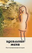 Дмитрий Барчук - Идеальная жена. Постчеловеческая история