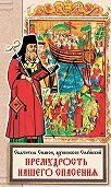 Святитель Симеон Солунский -Премудрость нашего спасения