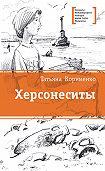 Татьяна Корниенко -Херсонеситы