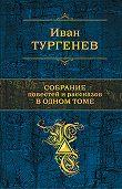 Иван Тургенев -Собрание повестей и рассказов в одном томе