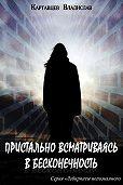 Владислав Картавцев - Пристально всматриваясь в бесконечность