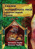 Оливия Таубе -Сказки волшебноголеса