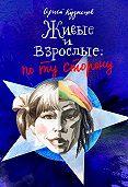 Сергей Юрьевич Кузнецов - Живые и взрослые. По ту сторону