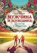 Руслан Нарушевич -Мужчина и женщина. На пути к счастью