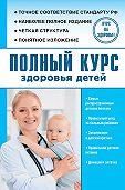Сергей Максимович -Полный курс здоровья детей
