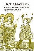 Коллектив авторов -Психиатрия и актуальные проблемы духовной жизни (сборник)