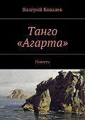 Валерий Ковалев -Танго «Агарта»