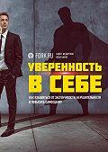 Павел Федоренко -Уверенность в себе. Как избавиться отзастенчивости, нерешительности иповысить самооценку
