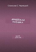 Станислав Чернецкий - Армейская мозаика. Архив. 1978год