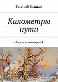 Евгений Казаков -Километры пути. сборник стихотворений