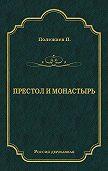 Петр Полежаев -Престол и монастырь