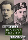 Джон Малмстад -Андрей Белый и Эмилий Метнер. Переписка. 1902–1915