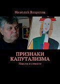 Николай Ващилин -Признаки капутализма. Мысли о смысле