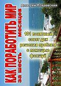 Дмитрий Покровский - Как поработить мир за 6 месяцев. 101 понятный совет для решения проблем при помощи фэншуй