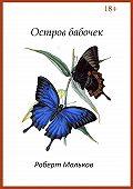 Роберт Мальков -Остров бабочек