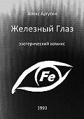 Алекс Аргутин -Железный Глаз