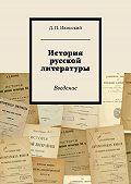 Дмитрий Ивинский - История русской литературы