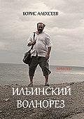 Борис Алексеев -Ильинский волнорез. Повесть