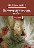 Сергей Самсошко - Некоторые стороны любви. Рассказы
