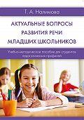 Татьяна Налимова -Актуальные вопросы развития речи младших школьников
