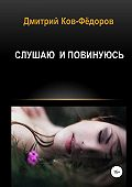 Дмитирий Ков-Фёдоров -Слушаю и повинуюсь