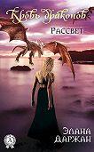 Элана Даржан - Кровь драконов. Рассвет