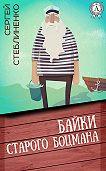 Сергей Стеблиненко - Байки старого боцмана
