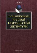 А. Б. Есин - Психологизм русской классической литературы