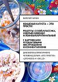 Валерий Зимин -Квашеная капуста– это просто! Рецепты: сухой/классика, мокрый/новодел иленивый/оригинальный. Скартинками ипошаговыми инструкциями икомментариями