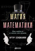 Артур Бенджамин -Магия математики: Как найти x и зачем это нужно